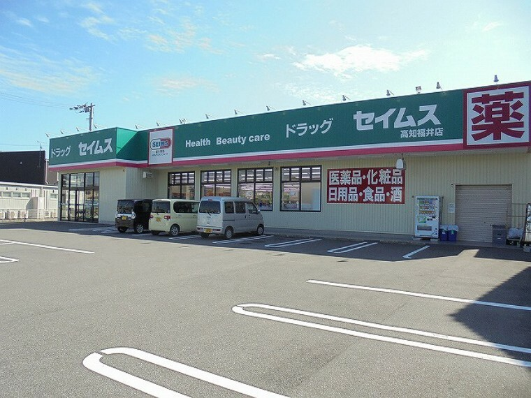 ドラッグストア 【ドラッグストア】セイムス 高知福井店まで747m