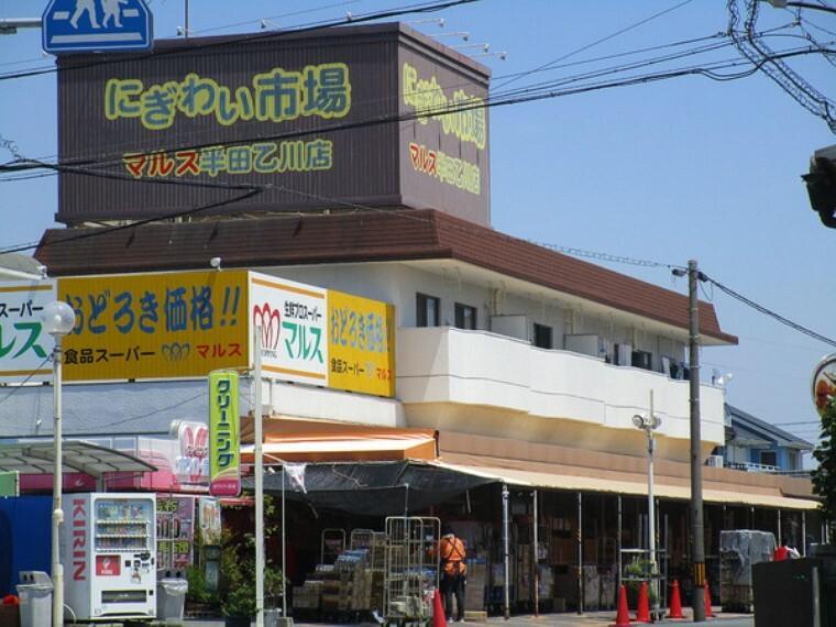 スーパー にぎわい市場マルス東ヶ丘店