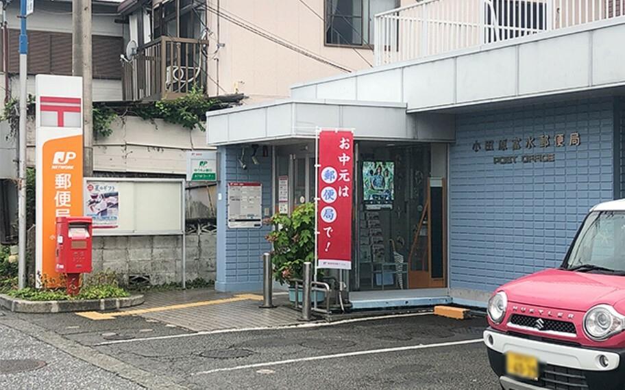 郵便局 小田原富水郵便局