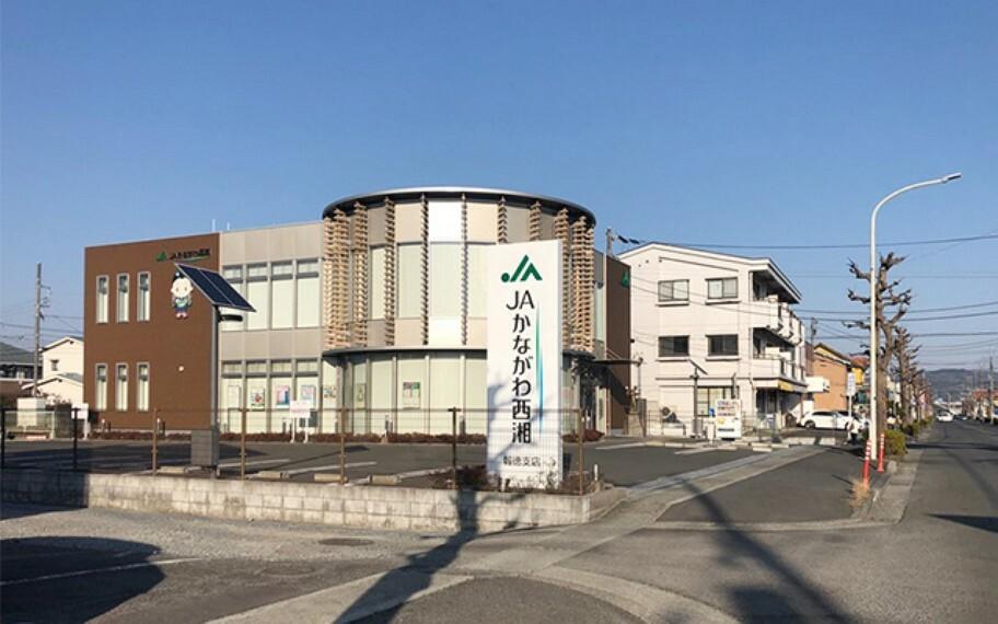 銀行 JAかながわ西湘報徳支店