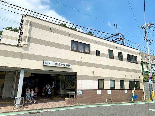 駒場東大前駅(京王 井の頭線) 徒歩20分。