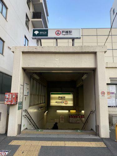 戸越駅(都営地下鉄 浅草線)