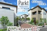 ポラスの分譲住宅 Parkt 舎人公園