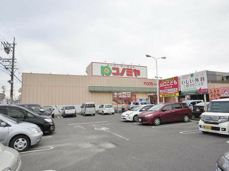 スーパー コノミヤ三好店