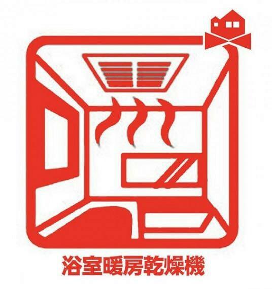 冷暖房・空調設備 浴室暖房乾燥機 寒い季節には暖房機能で快適な入浴が楽しめる浴室暖房乾燥機付!浴室内干しも可能!