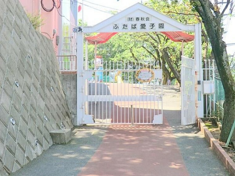 幼稚園・保育園 ふたば愛子園 620m