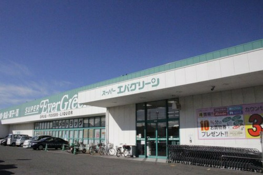 スーパー 【スーパー】スーパーエバグリーン泉南店まで920m