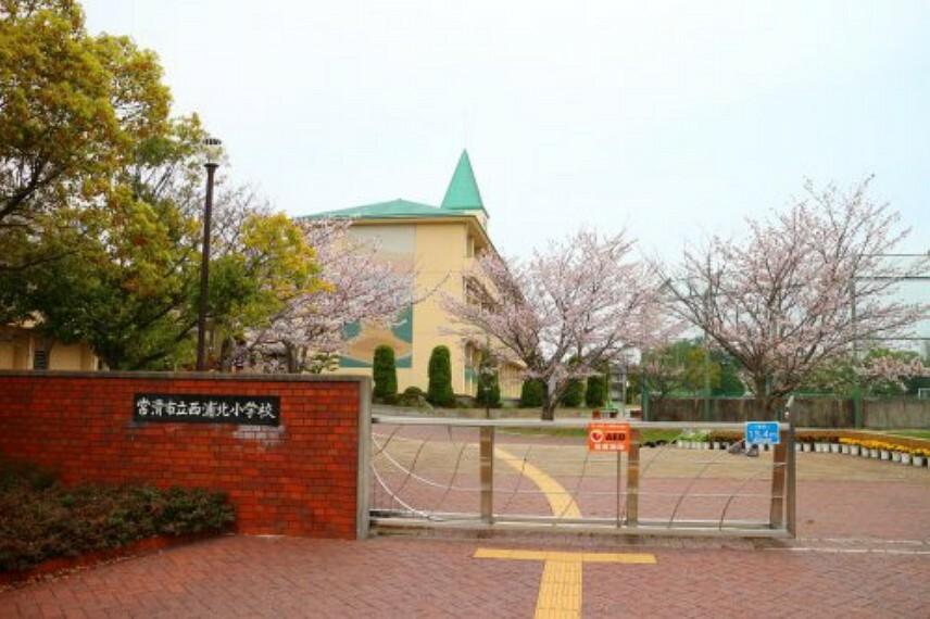 小学校 【小学校】常滑市立西浦北小学校まで1163m
