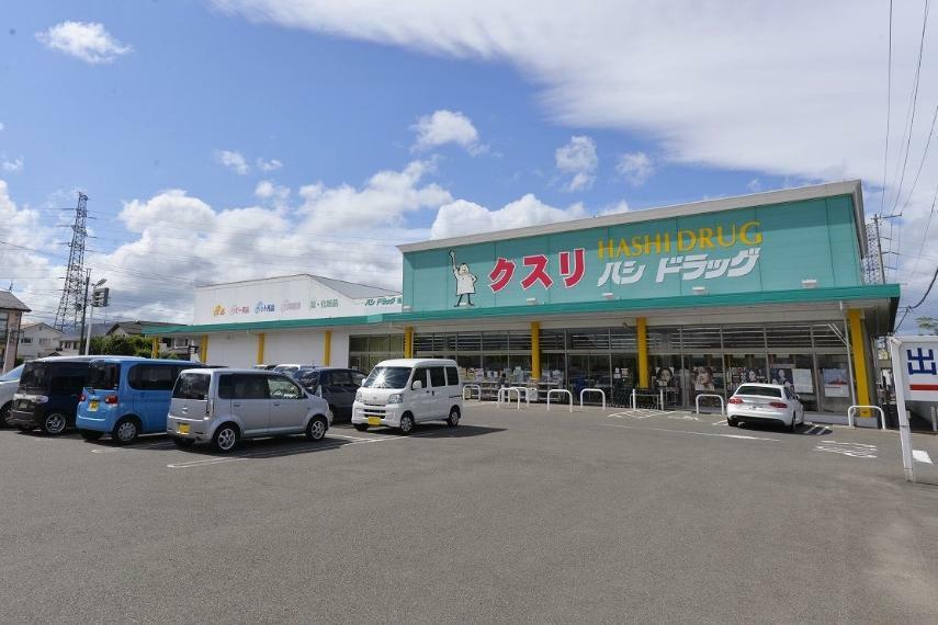 ドラッグストア ハシドラッグ福島中央店