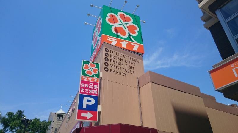 スーパー ライフ 本庄店 大阪府大阪市北区本庄東2丁目3-35
