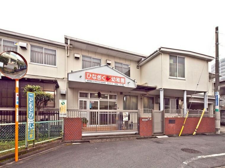 幼稚園・保育園 【幼稚園】ひなぎく幼稚園まで1255m
