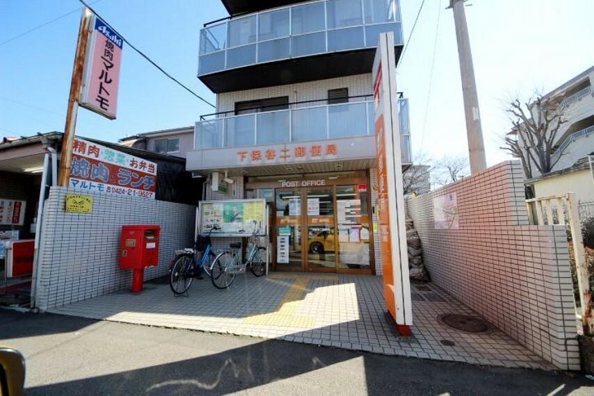 郵便局 【郵便局】下保谷二郵便局まで300m