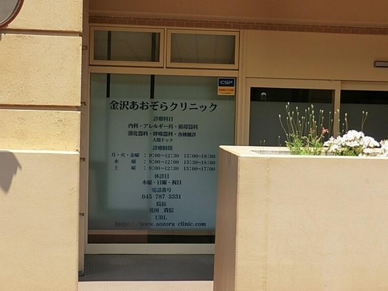 病院 金沢おぞらクリニック徒歩8分
