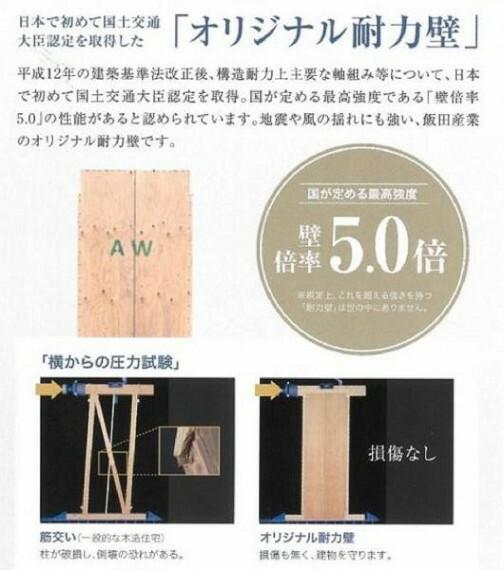 構造・工法・仕様 地震や風の揺れにも強い、飯田産業オリジナルの耐力壁です。