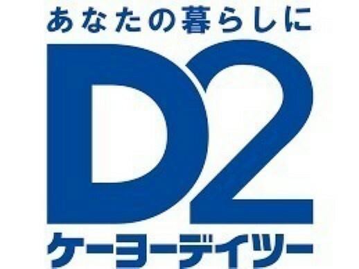 ホームセンター ケーヨーデイツー五井店