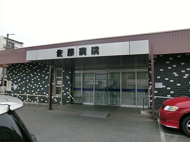 病院 佐藤医院