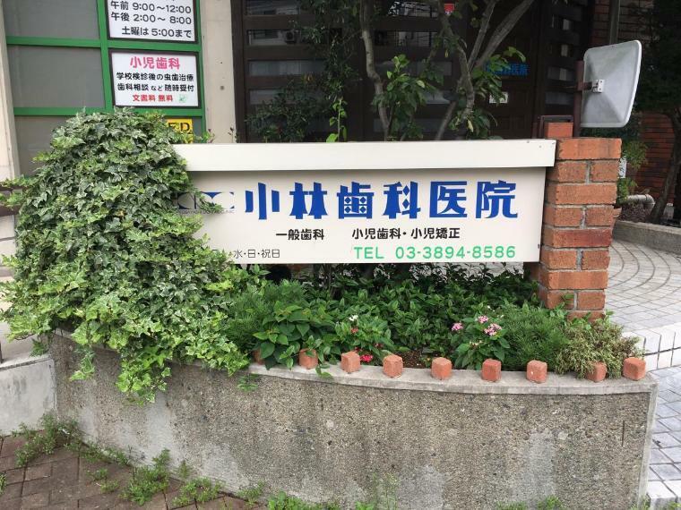 病院 小林歯科医院