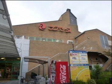 ショッピングセンター 洛西ニュータウンショッピングセンターラクセーヌ