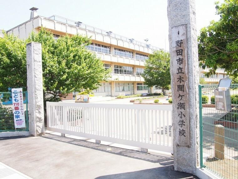 小学校 【小学校】野田市立 木間ケ瀬小学校まで928m