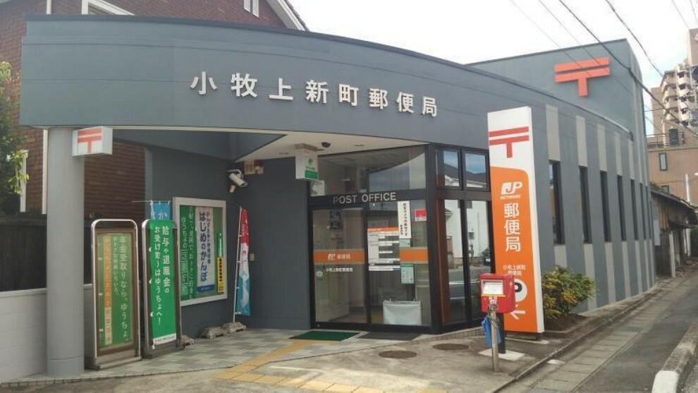 郵便局 小牧上新町郵便局