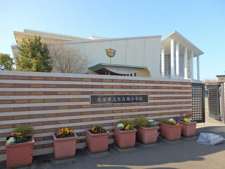 小学校 大分市立大在西小学校 徒歩20分です。
