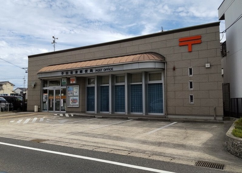 郵便局 半田岩滑郵便局