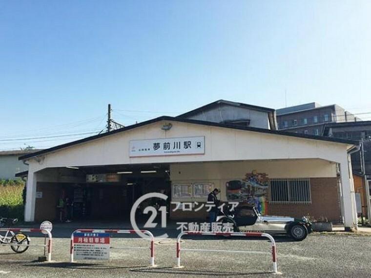 夢前川の西岸すぐにあります。駅500m南に日本製鉄瀬戸内製鉄所広畑地区東門があり、駅西方で、 東門通と呼ばれる兵庫県道502号英賀保停車場線に面する。
