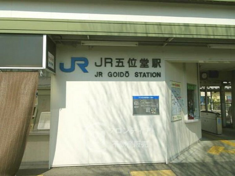 JR和歌山線「五位堂駅」まで徒歩約5分(約400m)