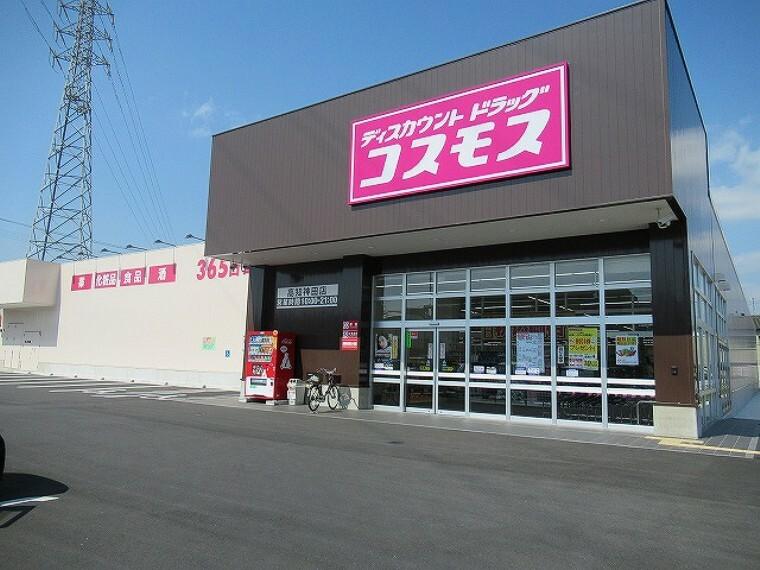 【ディスカウントショップ】コスモス神田店まで520m