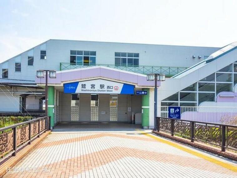 東武伊勢崎・大師線「鷲宮」駅 距離1360m