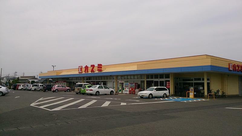 スーパー カスミ協和店