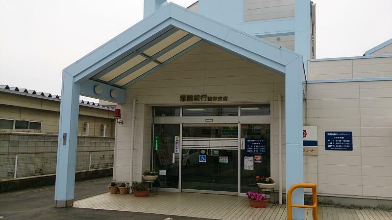 銀行 常陽銀行協和支店