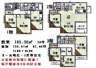 間取り図 2世帯住宅、親子3世代で住めたらいいね!全室南向き、明るい太陽の入る住宅です。