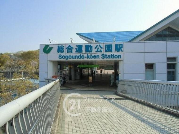 神戸市営地下鉄西神山手線「総合運動公園駅」まで徒歩約10分(約800m)