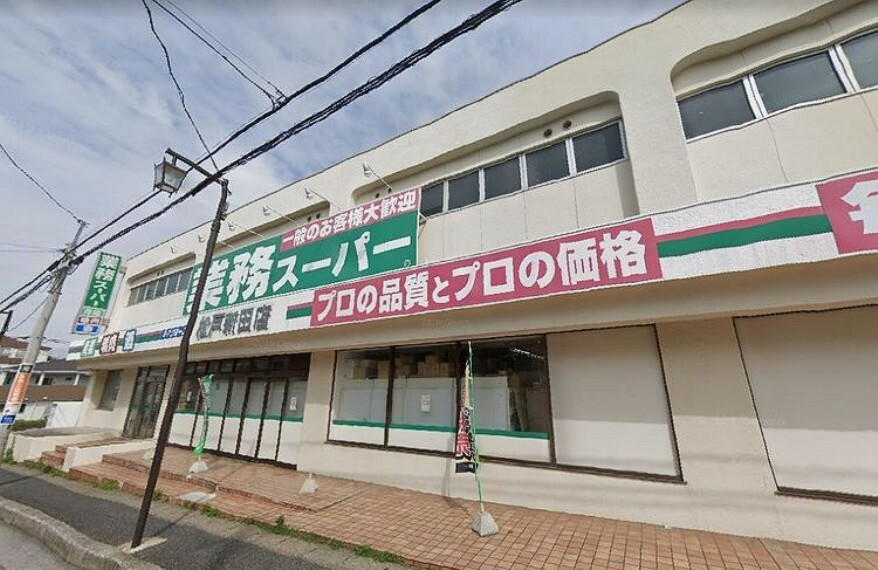 スーパー 業務スーパー松戸新田店 徒歩4分。
