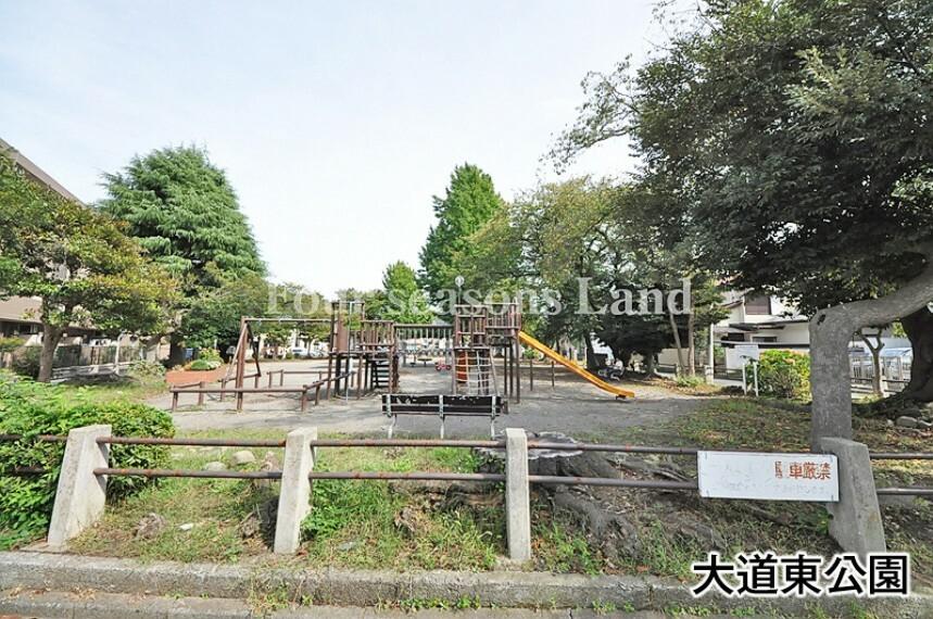 公園 【公園】大道東公園まで253m