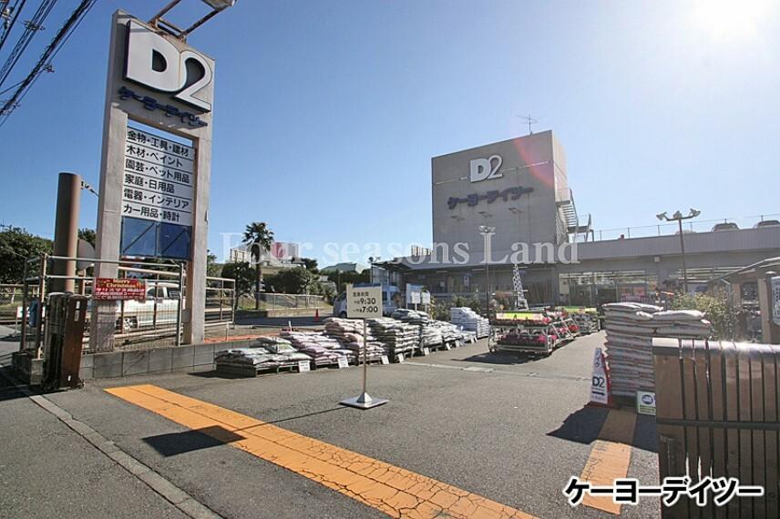 ホームセンター 【ホームセンター】ケーヨーデイツーみろく寺店まで702m