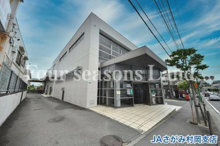 銀行 【銀行】JAさがみ村岡支店まで646m