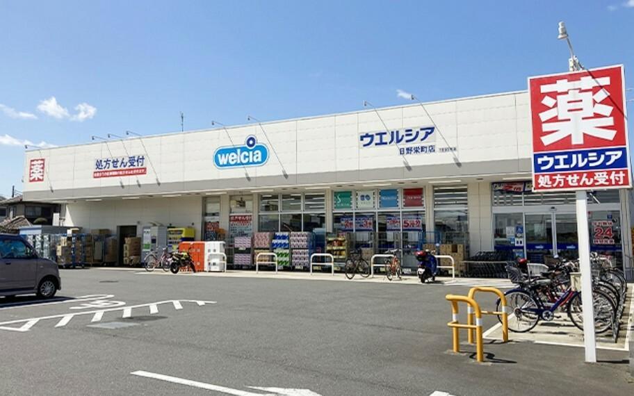 ドラッグストア ウエルシア日野栄町店