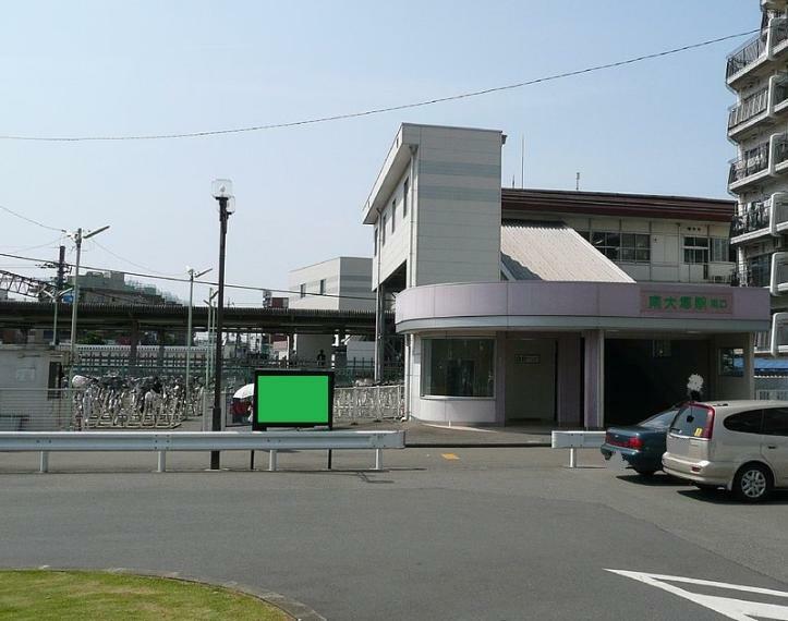 西武新宿線「南大塚」駅