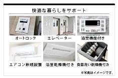 構造・工法・仕様 ・オートロック ・エレベーター ・追い焚き機能付き ・エアコン新規設置 ・浴室乾燥機付き ・食器洗い乾燥機付き
