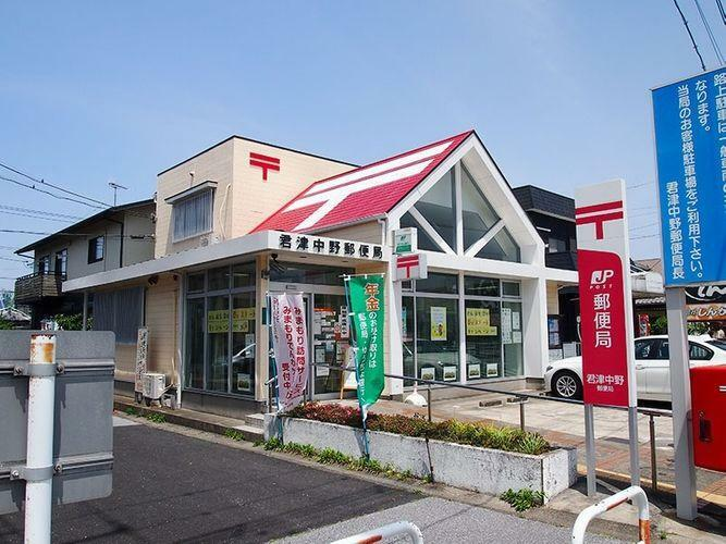 郵便局 君津中野郵便局 徒歩9分。