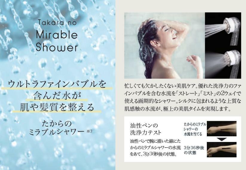 「たからのミラブルシャワー」は、特殊な水流機構により、シャワーから出る水流にウルトラファインバブルを含ませることができるシステムです。身体にやさしい洗浄・潤い・温浴作用を持ち、また節水効果まであります。毎日の入浴習慣の中でもっと快適に、より経済的に水を使えます。※imagephoto