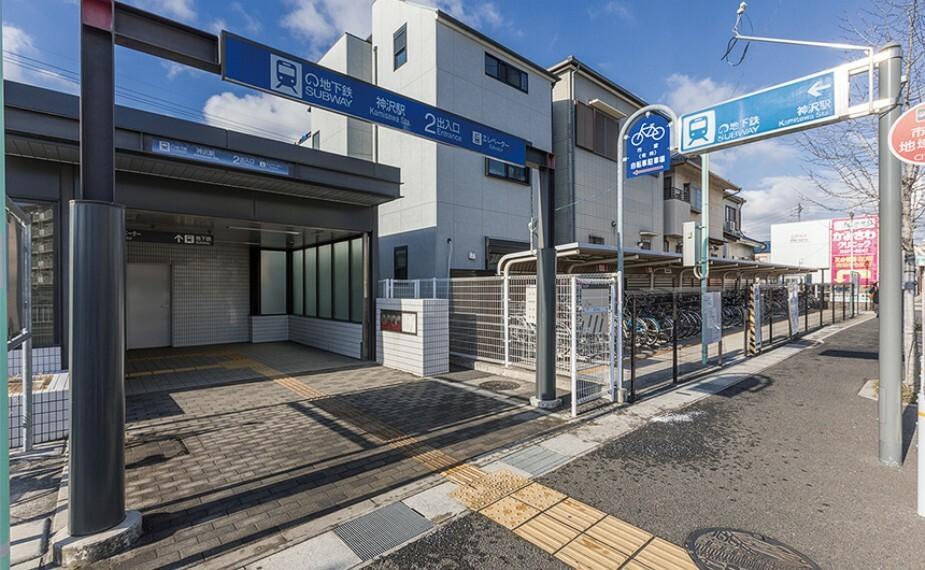 名古屋市桜通線神沢駅まで約750m(徒歩約10分)
