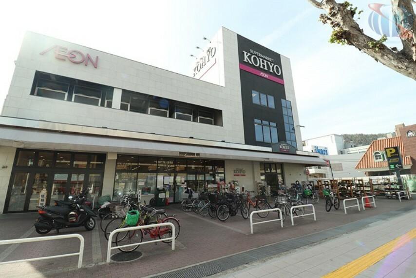 スーパー 【スーパー】KOHYO(コーヨー) 箕面店まで1206m