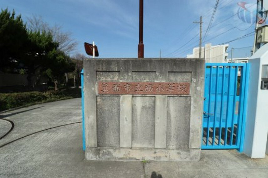 小学校 【小学校】箕面市立西小学校まで1093m