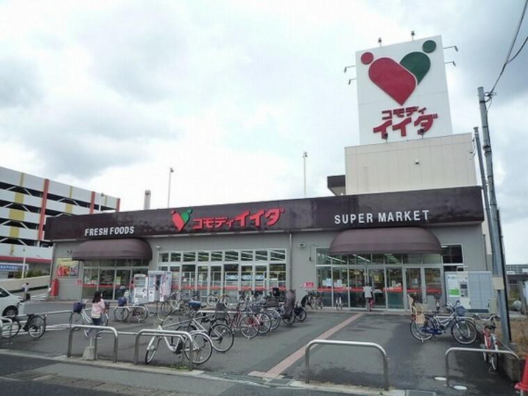 【コモディイイダ(スーパー)】までは190m、毎日のお買い物も楽ちんです