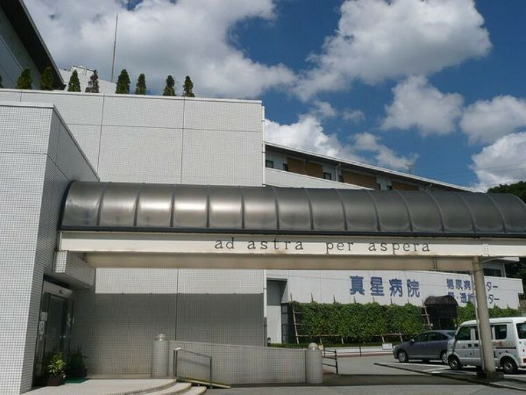 病院 真星病院
