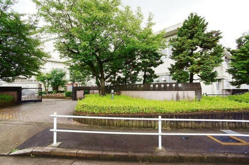 中学校 鎌倉台中学校 鎌倉台中学校まで140m(徒歩約2分)