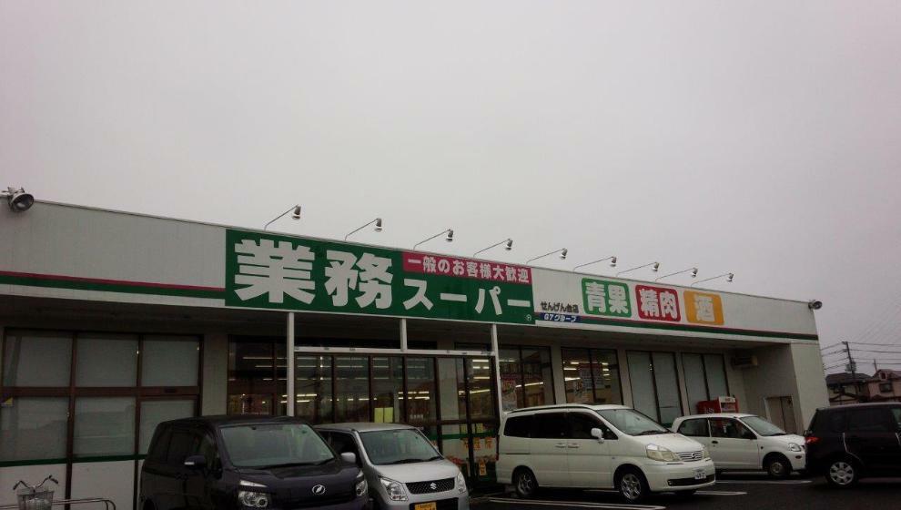 スーパー 業務スーパー:せんげん台店 埼玉県越谷市下間久里787-2